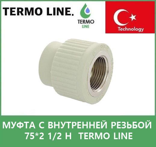 Муфта с внутренней резьбой 75*2 1/2н Termo Line