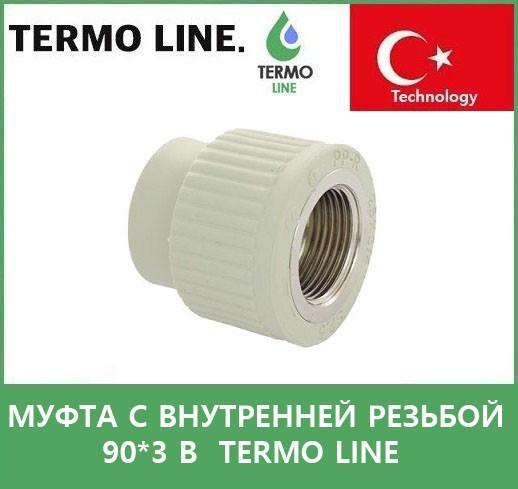 Муфта с внутренней резьбой 90*3 в Termo Line