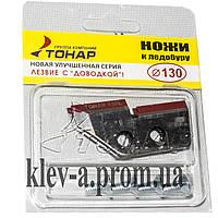 Ножи на ледобур ЛР-130Д