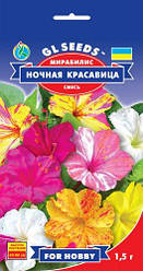 Мирабилис Ночная красавица, пакет 1.5 г - Семена цветов
