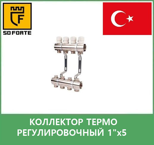 "Коллектор термо регулировочный 1""х5"