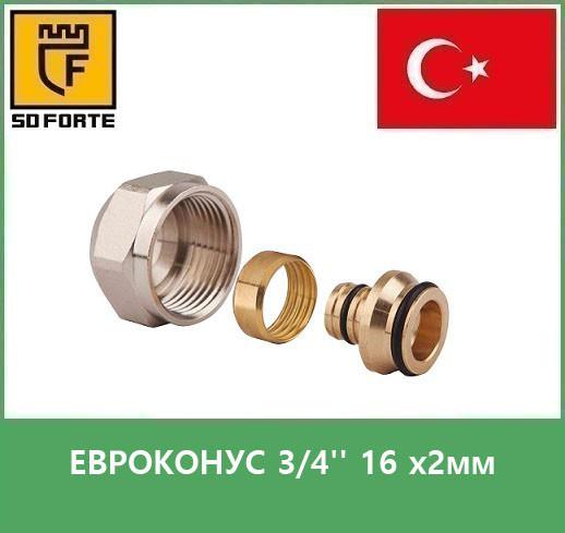 Евроконус 3/4'' 16 х 2мм