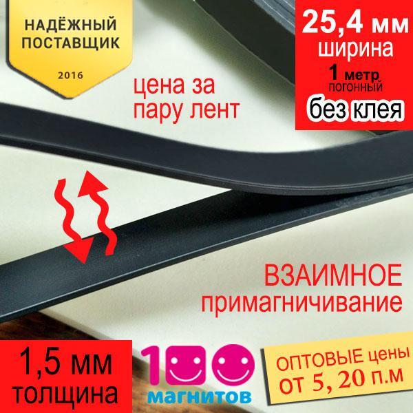 Лента магнитная без клея. Пара магнитных лент А+В. Ширина 25,4 мм. Толщина 1,5 мм