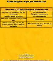 Пуріна® Курка Натурка Стартер Комбікорм для курчат та БРОЙЛЕРІВ(Ціна в прайсі)
