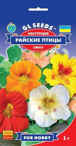 Настурция Райские птицы, пакет 1 г - Семена цветов