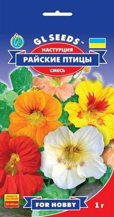 Настурция Райские птицы, пакет 1 г - Семена цветов, фото 2