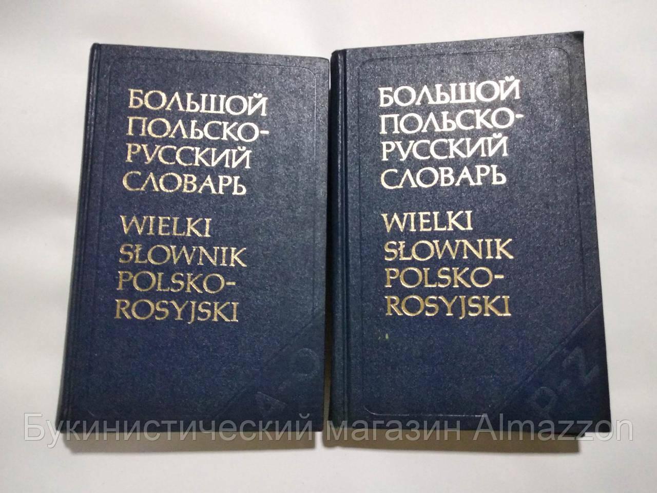 Большой польско-русский словарь. 2 тома