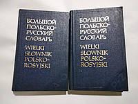 Большой польско-русский словарь. 2 тома, фото 1