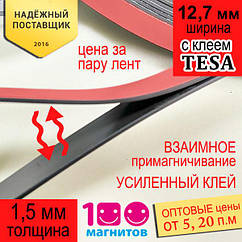 Магнитные ленты 12,7 мм с усиленным клеем TESA. Пара магнитных лент А+В. Толщина 1,5 мм