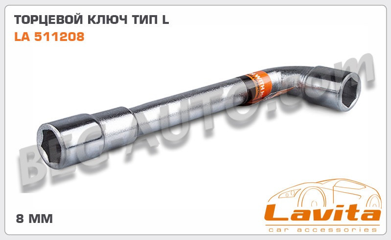 Ключ торцевой Г-образный (люлька)  8/ 8 мм Lavita