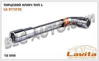 Ключ торцевой Г-образный (люлька) 10/10 мм Lavita