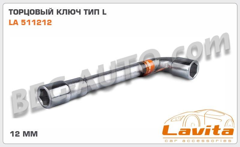 Ключ торцевой Г-образный (люлька) 12/12 мм Lavita