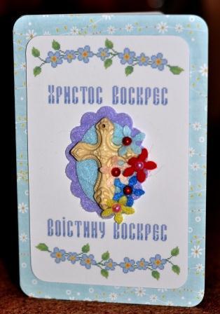 """Листівка ручної роботи Пасхальна """"Христос Воскрес, Воістину Воскрес"""""""