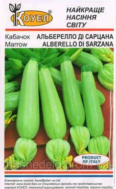 Семена кабачка Алберелло ди Сарцана 0,5 кг. Коуел