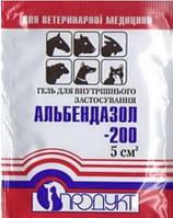 Альбендазол-200