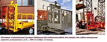Высота подъёма Н-99 метров. Строительный подъёмник,  Строительные, Мачтовые Грузовые Подъёмники г/п 1500 кг., фото 2