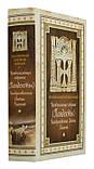 Всеобъемлющее собрание (Пандекты) Богодухновенных Святых Писаний. Преподобный Антиох Монах, фото 2