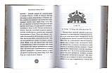 Всеобъемлющее собрание (Пандекты) Богодухновенных Святых Писаний. Преподобный Антиох Монах, фото 3
