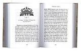 Всеобъемлющее собрание (Пандекты) Богодухновенных Святых Писаний. Преподобный Антиох Монах, фото 4