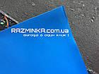 Фоамиран для творчества 2500х1450х4мм, синий, фото 2