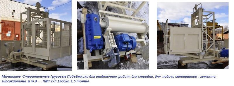 Высота подъёма Н-95 метров. Строительный подъёмник,  Строительные, Мачтовые Грузовые Подъёмники г/п 1500 кг.