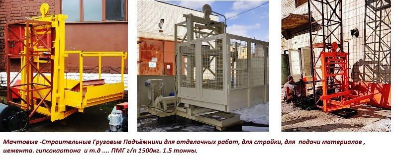 Высота подъёма Н-93 метров. Строительный подъёмник,  Строительные, Мачтовые Грузовые Подъёмники г/п 1500 кг.
