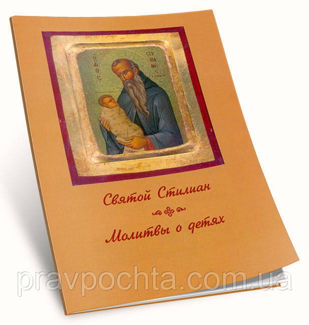 Молитвы о детях. Святой Стилиан