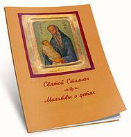Молитвы о детях. Святой Стилиан, фото 1