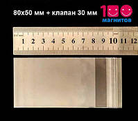Полипропиленовые пакеты с клеевой полосой. Размер пакета 50х80 мм