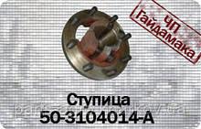 Ступица заднего колеса МТЗ 50-3104014