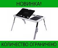Портативный складной стол для ноутбука E-Table!Розница и Опт
