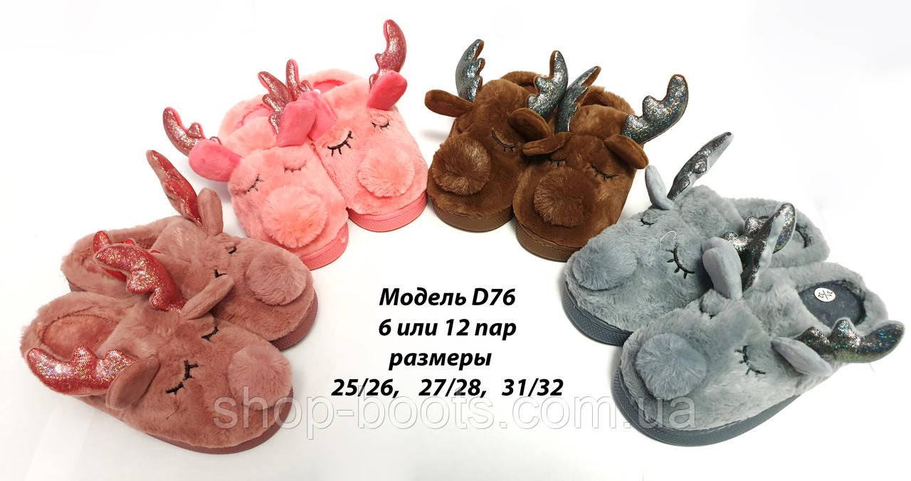 Дитячі тапочки оптом. 25-32 рр. Модель тапочок D76