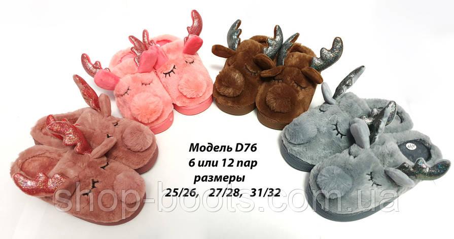 Дитячі тапочки оптом. 25-32 рр. Модель тапочок D76, фото 2