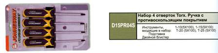 Набор отверток TORX, Т10-Т-25, 4 предмета, D15PR04S (Jonnesway, Тайвань)