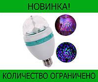 Вращающая диско-лампа LED Full Color Rotating Lamp!Розница и Опт