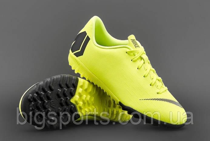 Бутсы футбольные для игры на жестких покрытиях дет. Nike VaporX 12 Academy GS TF (арт. AH7342-701)