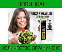 Дозатор для масла, соуса Press & Measure!Розница и Опт