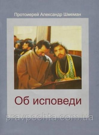Об исповеди. Протоиерей Александр Шмеман