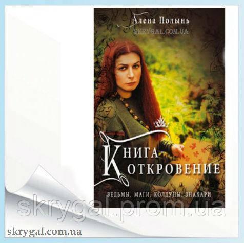 """Алёна Ведьма Полынь """"Книга Откровение.Ведьмы,Маги,Колдуны,Знахари"""""""