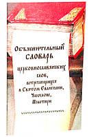 Объяснительный словарь церковнославянских слов, встречающихся в Святом Евангелии, Часослове, Псалтири., фото 1