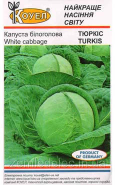 Семена капуста б/к Тюркис 1 кг. Коуел (Сатимекс)