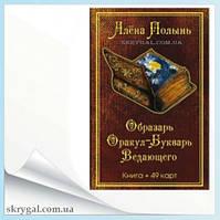 """Алёна Ведьма Полынь """"Образарь. Оракул-Букварь Ведающего (49 карт + книга) Подарочная упаковка!"""""""