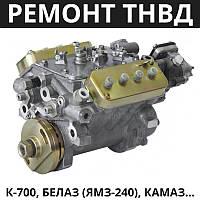 Ремонт топливного насоса ТНВД К-700, К-701, БелАЗ (ЯМЗ-240), КамАЗ-740