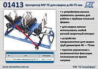Механический центратор МР-75 для сварки труб д.40-75 мм,  Dytron 01413