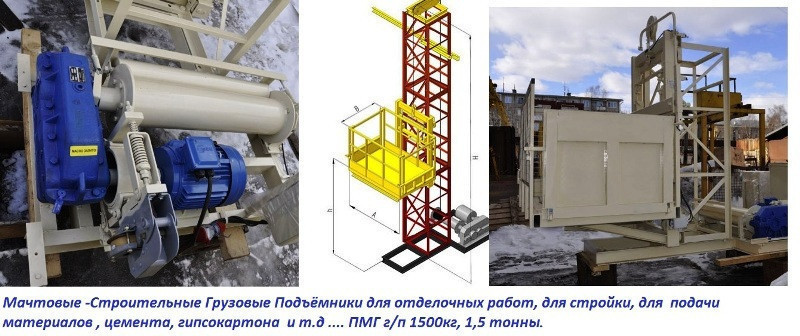Высота подъёма Н-91 метров. Строительный подъёмник,  Строительные, Мачтовые Грузовые Подъёмники г/п 1500 кг.