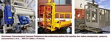 Высота подъёма Н-89 метров. Строительный подъёмник,  Строительные, Мачтовые Грузовые Подъёмники г/п 1500 кг., фото 2