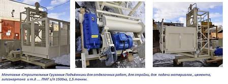 Высота подъёма Н-77 метров. Строительный подъёмник грузовой мачтовый г/п 1500 кг, 1,5 тонны., фото 2