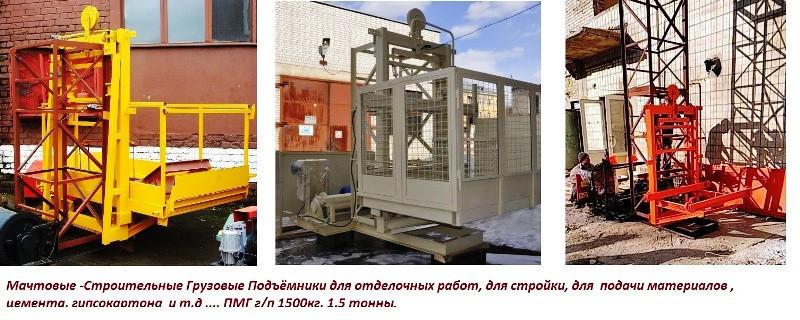 Высота подъёма Н-75 метров. Строительный подъёмник грузовой мачтовый г/п 1500 кг, 1,5 тонны.