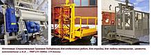 Высота подъёма Н-75 метров. Строительный подъёмник грузовой мачтовый г/п 1500 кг, 1,5 тонны., фото 2