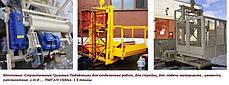 Высота подъёма Н-71 метров. Строительный подъёмник грузовой мачтовый г/п 1500 кг, 1,5 тонны., фото 2